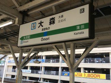 大森駅おすすめ居酒屋超厳選の6店!‐全店食べログ3.5以上‐