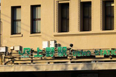 【食べログ3.5以上】上野のおすすめラーメン・つけ麺19選【エリア別】