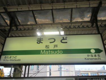 【東口・西口別】松戸の人気おすすめランチ13選【価格・個室情報】
