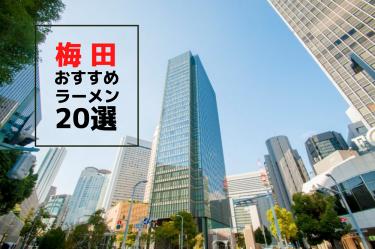 大阪随一のラーメンスポット梅田のおすすめ店20選【食べログ3.5以上】