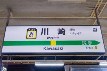 【食べログ3.5以上】川崎の人気居酒屋10選【おすすめ個性派揃い】