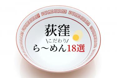 【食べログ3.5以上】荻窪の人気おすすめラーメン店18選【北口・南口】