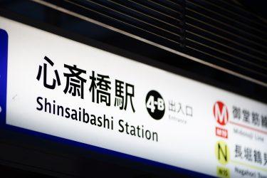 【食べログ3.5以上】心斎橋の人気おすすめラーメン・つけ麺店13選