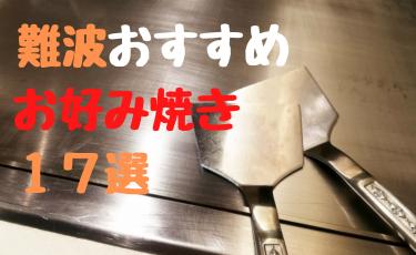 難波(なんば)の人気おすすめお好み焼き店 17選