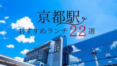 【食べログ3.5以上】京都駅の人気おすすめランチ22選【2021年最新】