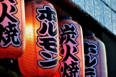 尼崎の居酒屋5選!下町情緒を感じさせる選りすぐりの大衆酒場