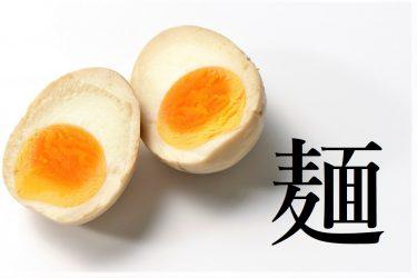 【食べログ3.5以上】中野の人気おすすめラーメン・つけ麺店19選
