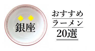【食べログ3.5以上】銀座の人気おすすめラーメン 20選