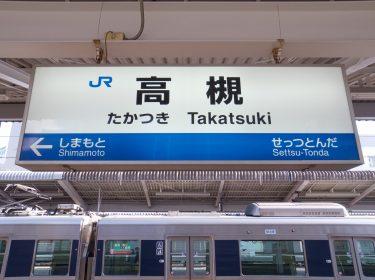 高槻の人気おすすめランチ17選【価格・個室情報】