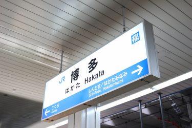 【博多口・筑紫口別】博多の人気おすすめうどん店10選