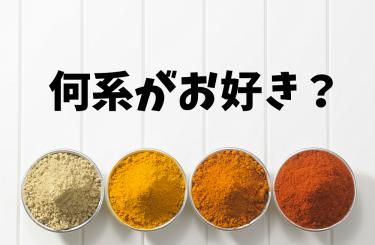 【西口・東口別】池袋の人気おすすめカレー店15選【価格情報】
