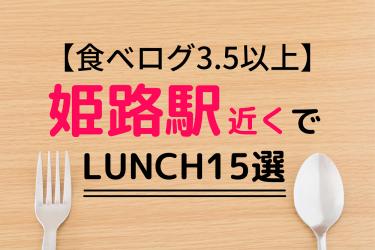 【食べログ3.5以上】姫路駅周辺の人気おすすめランチ15選