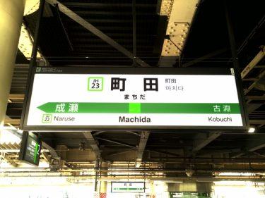 【食べログ3.5以上】町田の人気おすすめ居酒屋20選【用途別】