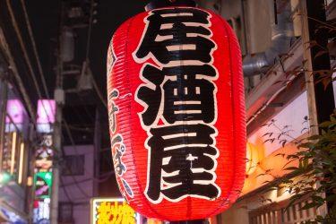 松戸超駅チカ!多種多彩なおすすめ居酒屋5選
