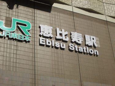 【西口・東口別】恵比寿の人気おすすめ和食店11選【価格・個室情報】
