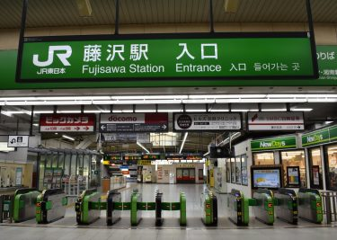 【食べログ3.5以上】藤沢の人気おすすめ居酒屋10選【価格・個室情報】
