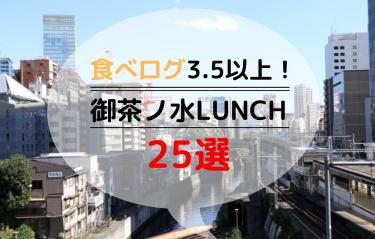 【食べログ3.5以上】御茶ノ水のおすすめランチ25選