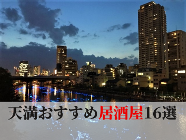 【食べログ3.5以上】天満の人気おすすめ居酒屋16選【用途別】