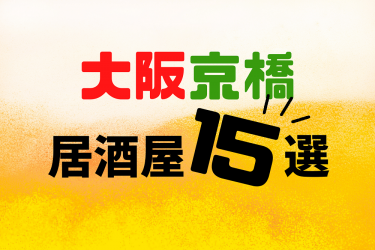 【食べログ3.5以上】大阪京橋のおすすめ居酒屋16選【2020年最新】
