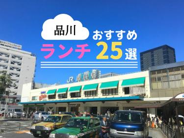 【食べログ3.5以上】品川の人気おすすめランチ25選【エリア別】