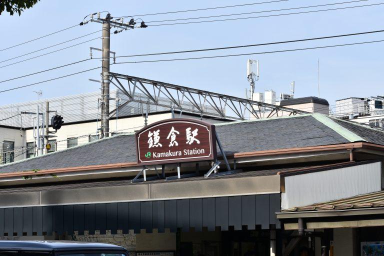 鎌倉駅駅舎