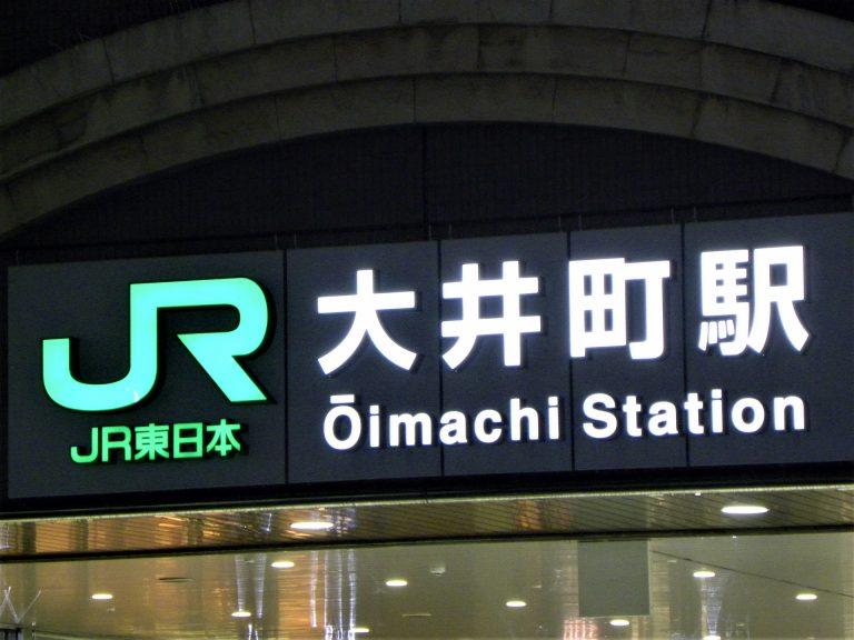 夜の大井町駅