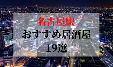 【食べログ3.5以上】名古屋駅(名駅)のおすすめ居酒屋19選【2021年最新】