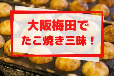 大阪梅田の人気おすすめタコ焼き店 15選