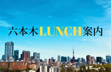 【食べログ3.5以上】六本木のおすすめランチ店30選【価格帯別】