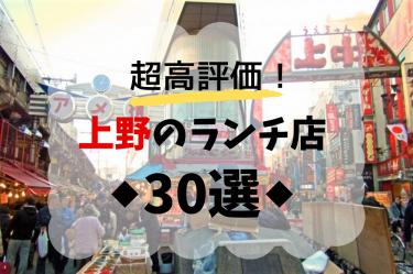 上野のおすすめランチ!超高評価厳選の30店【食べログ3.5以上】