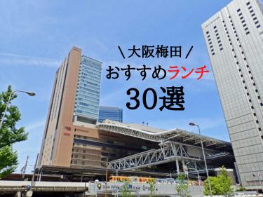 梅田おすすめランチ!グルメの街から厳選の30店【食べログ3.5以上】