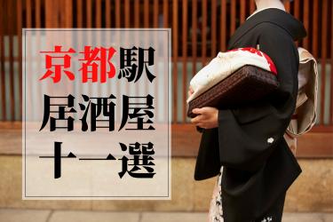 京都駅の人気おすすめ居酒屋11選【用途別】