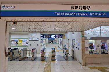 【食べログ3.5以上】高田馬場の人気おすすめラーメン・つけ麺店15選