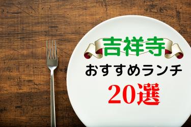 【食べログ3.5以上】吉祥寺の人気おすすめランチ20選【2020年最新】
