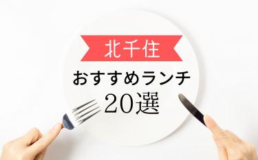 【食べログ3.5以上】北千住の人気おすすめランチ 20選