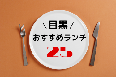 【食べログ3.5以上】目黒の人気おすすめランチ25選【2021年最新】