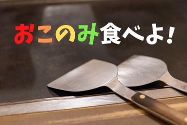 【食べログ3.5以上】広島の人気おすすめお好み焼き店20選