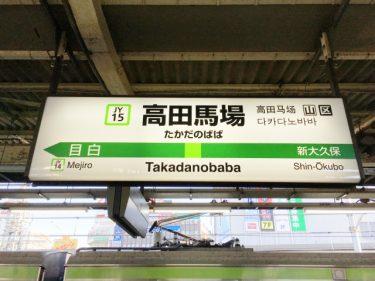 【食べログ3.5以上】高田馬場のおすすめ居酒屋16選【2019年最新】
