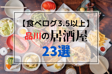 【食べログ3.5以上】品川の人気おすすめ居酒屋23選【2021年最新】