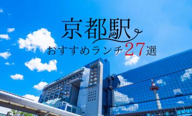 【食べログ3.5以上】京都駅の人気おすすめランチ27選【2020年最新】