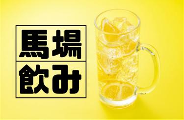 【食べログ3.5以上】高田馬場のおすすめ居酒屋16選【2020年最新】