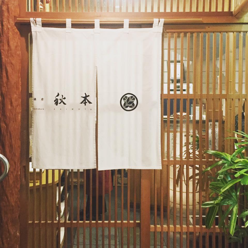 鎌倉の和食屋・秋本