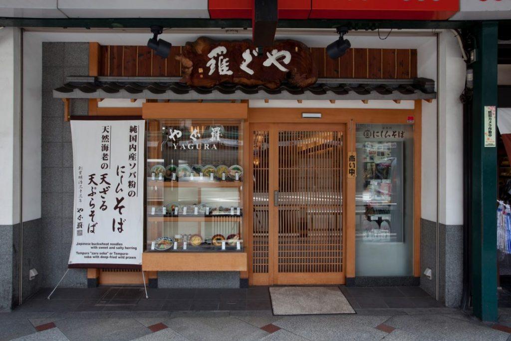 河原町の蕎麦屋・やぐ羅 本店