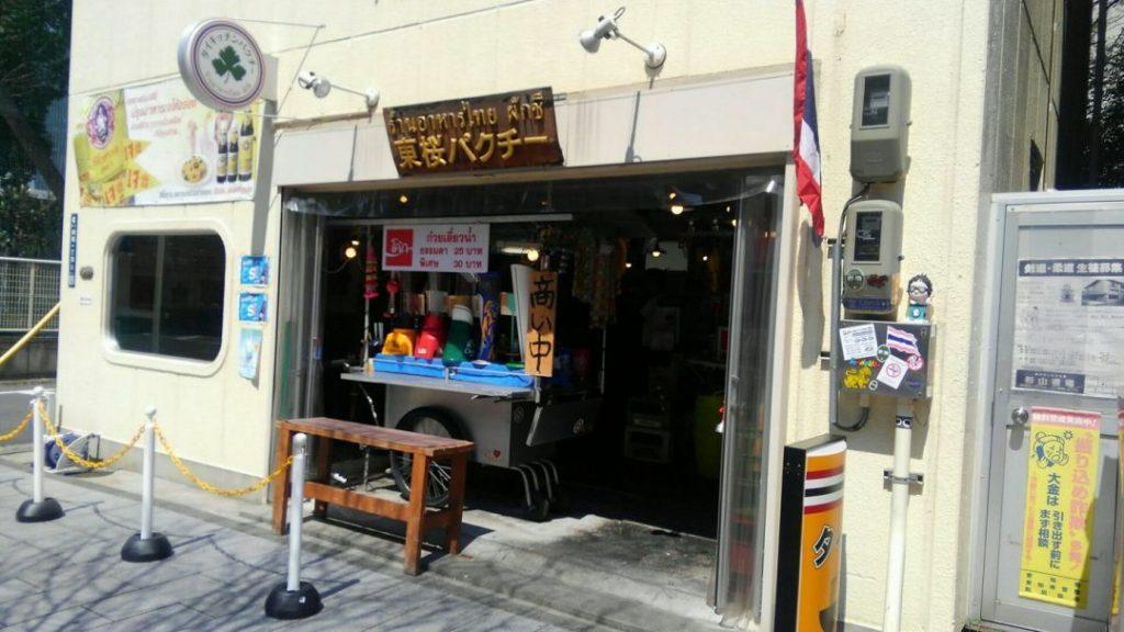 栄のタイ料理店・東桜パクチー