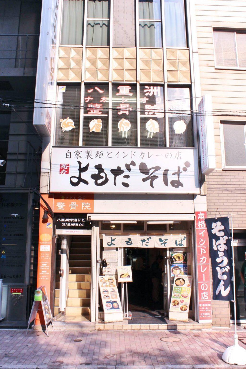 東京駅周辺の店・よもだそば