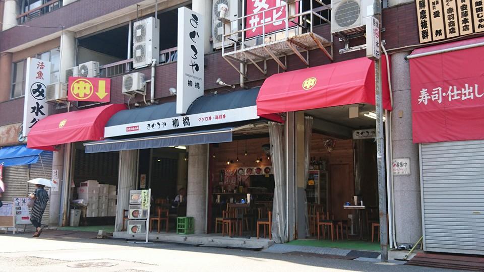 名古屋駅周辺の飲食店・まぐろや 柳橋