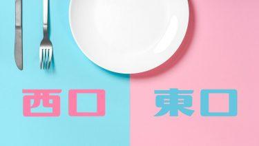 【食べログ3.5以上】大森のおすすめランチ22選【東口・西口別】