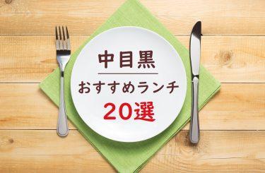 【食べログ3.5以上】中目黒の人気おすすめランチ20選【2020年最新】