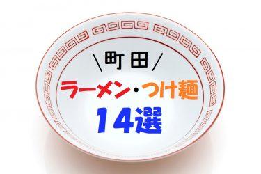 【食べログ3.5以上】町田の人気おすすめラーメン・つけ麺の店 14選
