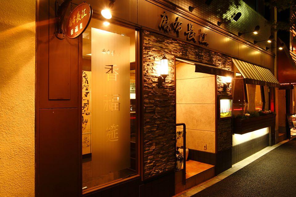 六本木の中華料理店・麻布長江 香福筳の内観